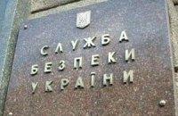 СБУ возбудила дело по деятельности ЕЭСУ