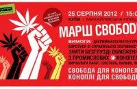 В Киеве пройдет марш в зашиту любителей конопли