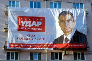 """""""УДАР"""" заявил о массовой порче своих предвыборных бордов"""