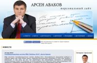 Аваков заявил о взломе своего сайта
