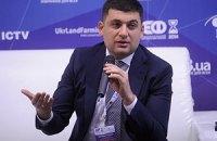 Гройсман: 20 лет централизации превратили Украину в страну утраченных возможностей