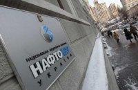 """Нафтогаз"" позичив майже 8 млрд грн"