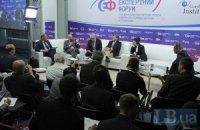 II Национальный Экспертный Форум: за полгода до Вильнюса