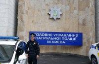 В Киеве открыли офис патрульной полиции