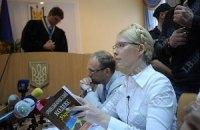 Тимошенко напомнила судье об ответственности