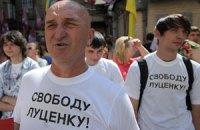 Возле Печерского суда проходит митинг в поддержку Луценко