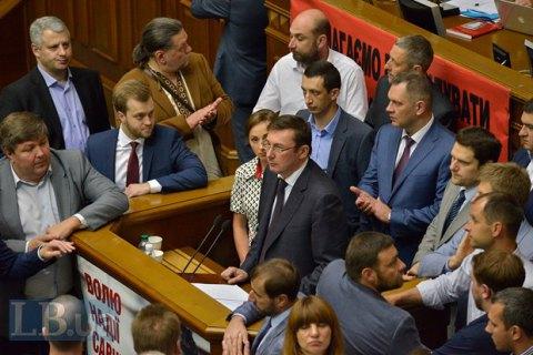 Рада дала согласие на назначение Луценко генпрокурором