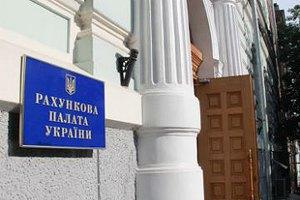 Рада проголосовала за расширение полномочий Счетной палаты