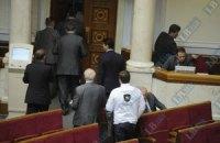 Депутаты из большинства покинули зал заседания Рады