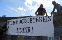 Участников крестного хода УПЦ МП не пустили в Борисполь