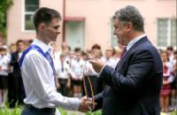 Порошенко вручил аттестаты и медали выпускникам Славянска