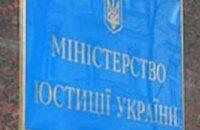 Минюст: политреформа проводилась с нарушениями