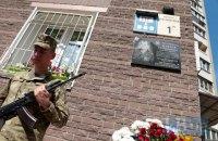 В Киеве открыли мемориальную доску подорвавшемуся на мине бойцу АТО