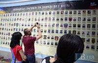 В Киеве почтили память жертв Иловайской трагедии