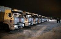 Россия отправила на Донбасс 40-й гумконвой