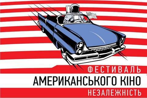 В Україні пройде фестиваль американського незалежного кіно