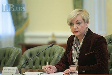 Подпись Гонтаревой появится на банкнотах 10 и 20 грн
