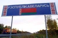 Россия ввела режим пограничной зоны на границе с Беларусью
