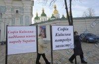 Высший хозсуд отменил признание незаконной продажи участка возле Софии Киевской