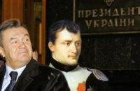 Янукович идет путем Наполеона - Ключковский