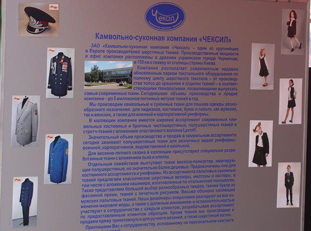 ЗАО «Чексил» шьет одежду для генералов и детей