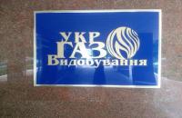 """СБУ изымает в """"Укргаздобыче"""" документы о незаконных тендерах"""