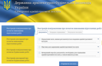 Декларации о начале строительства разрешили подавать через интернет