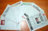 Львовские газеты вышли с пустыми обложками
