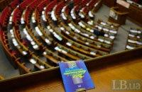 Депутати зберуться в Раді у вівторок, щоб відсвяткувати Конституцію
