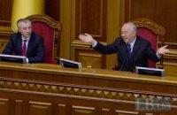 Рыбак закрыл заседание ВР до наработки изменений в Конституцию