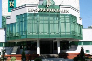 Обнаружены документы о выводе из Брокбизнесбанка 650 млн грн