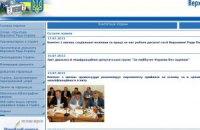 90% посетителей сайта ВР не доверяют парламенту, - опрос