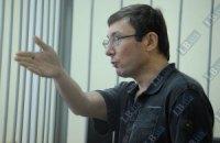 Защита Луценко хочет перерыва до понедельника