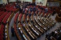 Рада отказалась работать следующую неделю в пленарном режиме