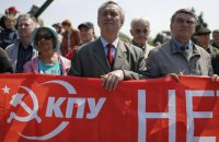 Минюст запретил КПУ участвовать в выборах