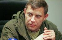 Захарченко заявил о попытке покушения