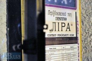 В Киеве открылся кинотеатр украинского кино «Лира»