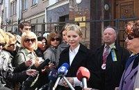 Тимошенко пришла в ГПУ