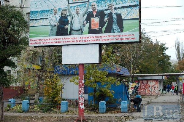 Рекламний банер <<Азовсталі>> в Маріуполі