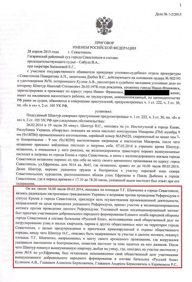 Фрагмент вироку Гагаринського райсуду Севастополя від 28 квітня 2015 року