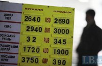 Официальный курс доллара впервые с апреля пробил отметку в 26 гривен
