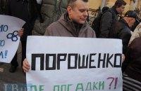 Чи на часі сьогодні в Україні масові акції протесту