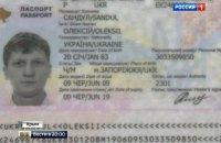 Порошенко дал орден Алексею Сандулу