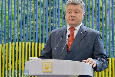 Порошенко: у Украины открылось второе дыхание для реформ