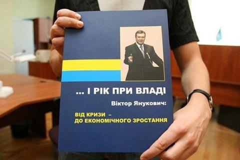Следствие занялось гонорарами Януковича