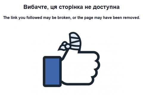 """Facebook удалил страницу """"Азова"""""""