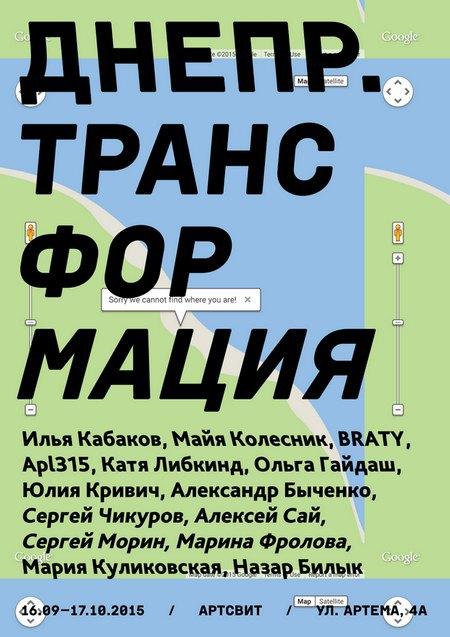 У Дніпропетровську відбудеться виставка про трансформацію міста