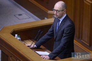 Яценюк: проект новой Конституции появится в парламенте 15 апреля