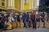Бандуристы провели флешмоб с колядками на Киевском вокзале