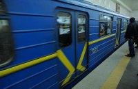 У Києві призупинили роботу метро